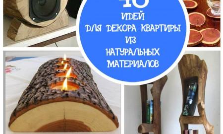 идеи для декора натуральными материалами
